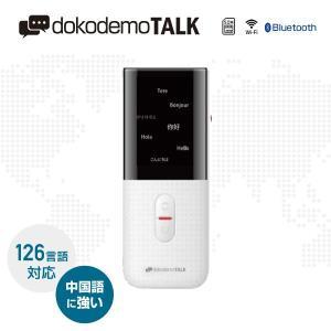 dokodemoTALK SIMフリー 126言語対応 DDM-01T-WH どこでもトーク どこで...