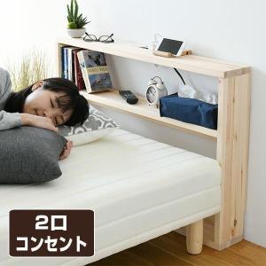 【送料無料】 山善(YAMAZEN)  ベッド宮 宮 ヘッドボード 後付け シングル パイン材 木製...