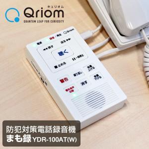自動通話録音機 まも録 YDR-100AT(W) ホワイト 電話録音機 防犯対策電話録音機 電話機 電話 録音機 電話録音装置 通話録音 振り込め詐欺対策 オレオレ詐欺対策