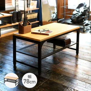 テーブル ローテーブル 幅78cm VMCT-8040 オーク/サンドブラック テーブル 机 デスク センターテーブル リビングテーブル リビング 棚付き 山善 YAMAZEN|くらしのeショップ