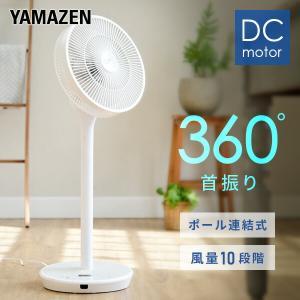 30cmDCリビング扇風機 フルリモコン式ポール継脚 360度首振り YLRX-AMD30(W) 扇...