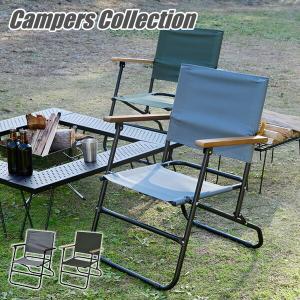 LOADチェア LOAD-S アウトドア チェア コンパクト おしゃれ 軽量 椅子 山善(YAMAZEN)