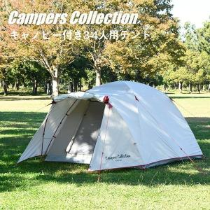 キャノピーテント(3-4人用) CPR-3UV(NBE) ドームテント タープ キャンプ アウトドア おしゃれ 人気 日よけ サンシェード 山善(YAMAZEN)