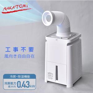 スポットクーラー ミニ 風向き調整可能 満水停止機能付き MAC-10 移動式エアコン スポットエア...