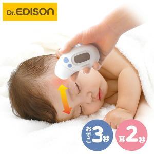 エジソンの体温計 赤外線体温計 非接触 非接触体温計 非接触型体温計 在庫あり おでこ 耳さっと測れる2WAY体温計 KJH1004 赤ちゃん ベビー 体温計 温度計 非接触の画像