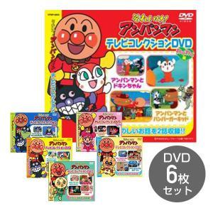 それいけ!アンパンマン DVD 6枚セット 音光(onko)