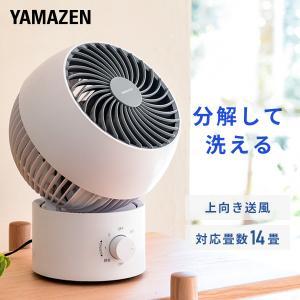 お手入れ簡単 サーキュレーター 10畳 左右自動首振り 風量3段階 静音 YAS-FKW15(WH)...