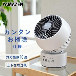 サーキュレーター 扇風機 15cm 風量3段階 お手入れ簡単 上下左右自動首振り 最大10畳まで Y...