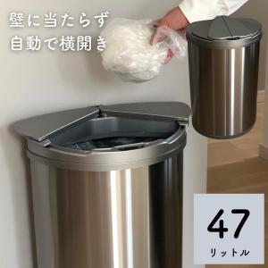 自動ゴミ箱 ゴミ箱 横開き 45リットル 自動開閉 ステンレス arco/アルコ ダストボックス おしゃれ ふた付き 自動 ごみ箱 センサー キッチン リビング ダイニング くらしのeショップ