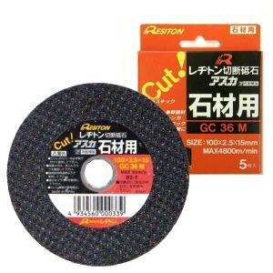 切断砥石 石材用 100×2.5×15(5枚入) GC36M|e-kurashi