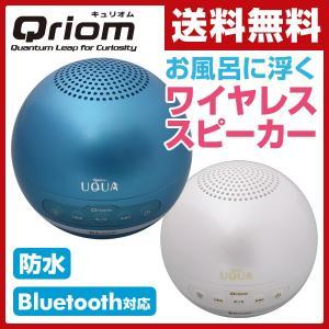 ワイヤレスブルートゥーススピーカー ウクア(UQUA) YBP-32BT ワイヤレススピーカー Bluetooth対応 防水 お風呂 お風呂スピーカー【あすつく】|e-kurashi
