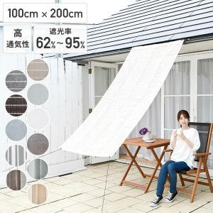 涼風シェード(1×2m)  BRGS-1020 目隠し 日よけ 日除け サンシェード 紫外線 ベランダ オーニングシェード|e-kurashi