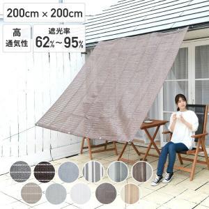 涼風シェード(2×2m)  BRGS-2020 目隠し 日よけ 日除け サンシェード 紫外線 ベランダ オーニングシェード|e-kurashi