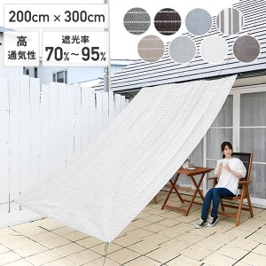 涼風シェード(2×3m)  BRGS-2030 目隠し 日よけ 日除け サンシェード 紫外線 ベランダ オーニングシェード|e-kurashi