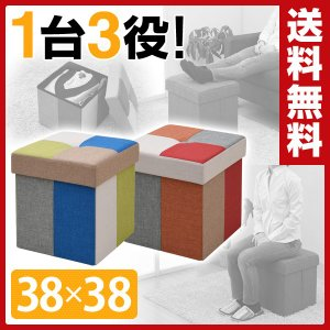 リビング収納スツール 38×38cm パッチワーク LSPW-38 収納ボックス 足置き台 収納ベンチ イス チェア おもちゃ箱 掃除道具入れ 玄関 玄関ベンチ|e-kurashi