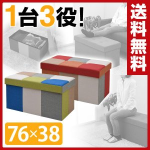 リビング収納スツール 76×38cm パッチワーク LSPW-76 収納ボックス 足置き台 収納ベンチ イス チェア おもちゃ箱 掃除道具入れ 玄関 玄関ベンチ|e-kurashi