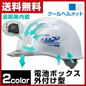 クールヘルメット 送風機内蔵ヘルメット KAZE7 (電池BOX外付け型) VHS-CPNFJ 作業用ヘルメット 涼しい 熱中症対策 安全 工事 防災 災害 蒸れ ムレ|e-kurashi