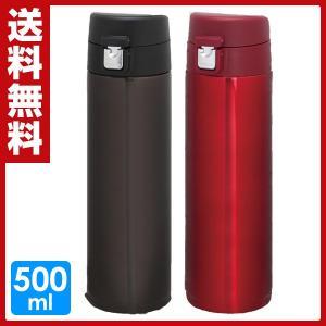ステンレスワンタッチマグボトル 500ml AW-500BK/AW-500R 真空タンブラー ステンレスボトル ステンレスマグボトル 水筒|e-kurashi
