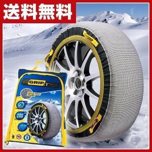 スノーグリップテックス(SNOW GRIP TEX)布製 タイヤチェーン TX-A/TX-0/TX-1/TX-2/TX-3/TX-4/TX-5/TX-6/TX-7 タイヤソックス タイヤチェーン|e-kurashi