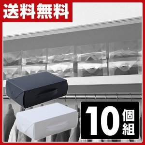 隠せるシューズケース 10個組 CLS-10P 隠す収納 モノトーン 塩系 男前 靴 収納 ケース シューズボックス 収納ボックス 収納ケース【あすつく】|e-kurashi