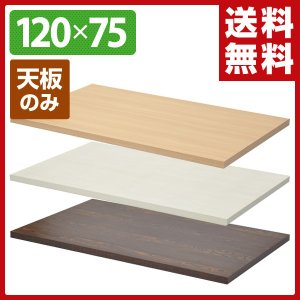 テーブルキッツ 天板M 幅120 奥行75 TBK-1275TB DIY テーブルDIY 組合せテーブル 組み合せテーブル ※天板のみ