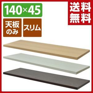 テーブルキッツ 天板奥行45タイプL 幅140 奥行45 TBK-1445TB DIY テーブルDIY 組合せテーブル 組み合せテーブル ※天板のみ