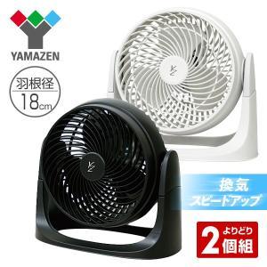 18cm サーキュレーター (2個組) YAS-M183 扇風機 サーキュレーター 循環 エアサーキュレーター エアーサーキュレーター 省エネ おしゃれ【あすつく】|e-kurashi