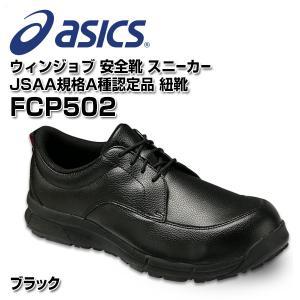 安全靴 アシックス スニーカー FCP502