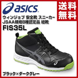 ウィンジョブ 安全靴 スニーカー JSAA規格B種認定品サイズ22.5-30.0cm 紐靴 FIS35L (9095) ブラック×ダークグレー 安全シューズ セーフティシューズ|e-kurashi