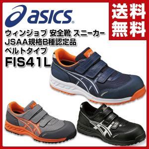 安全靴 アシックス スニーカー FIS41L e-kurashi