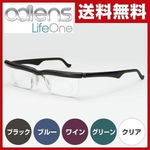ライフワン (度数を自分で調節できる眼鏡) EM02-L ブラック/ブルー/ワイン/グリーン/クリア 度数調整 度数調節 近視 遠視 老眼 老眼鏡 めがね メガネ
