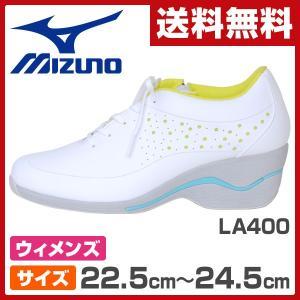 ウォーキングシューズ スタイルアップウォーク レディースサイズ22.5cm-24.5cm LA400 ホワイト ウィメンズ 女性 シューズ 靴 スニーカー 軽い LA-400|e-kurashi