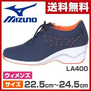 ウォーキングシューズ スタイルアップウォーク レディースサイズ22.5cm-24.5cm LA400 ネイビー ウィメンズ 女性 シューズ 靴 スニーカー 軽い LA-400|e-kurashi