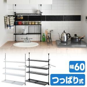 【送料無料】 山善(YAMAZEN)  シンク上 突っ張りキッチンラック 幅60  TKRO-604...