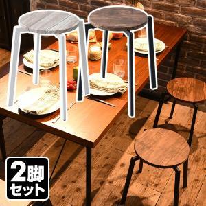 2脚組 スタッキングスツール 円形 FASS-3345*2 スツール 背もたれなし 椅子 チェア チェアー イス 来客用 ダイニングチェア スタッキング 積み重ね【あすつく】|e-kurashi