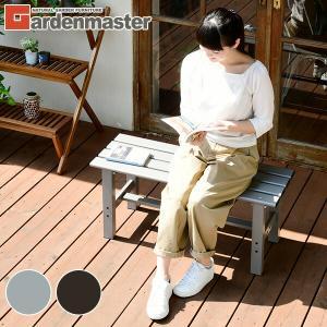 縁台 アルミ 90cm ガーデンベンチ 屋外用 おしゃれ ABT-90