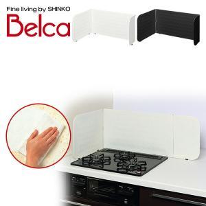 ベルカ(Belca) ベラスコート システムキッチン用 レンジガード RGS-60N 油汚れ 油はね防止 システムキッチン コンロカバー 清掃 掃除 ガスコンロ|e-kurashi