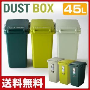 ecoコンテナスタイルII (45L) ふた付き ゴミ箱 連結機能付き CS2-45J コンテナボックス ごみ箱 ゴミ箱 ダストボックス ペール トラッシュボックス ふた付き|e-kurashi