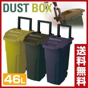 ecoコンテナスタイルII (46L) ふた付き ゴミ箱連結機能 ハンドル キャスター 排水栓 簡易ロック機能付き CS2-45C2 コンテナボックス ごみ箱 ゴミ箱|e-kurashi