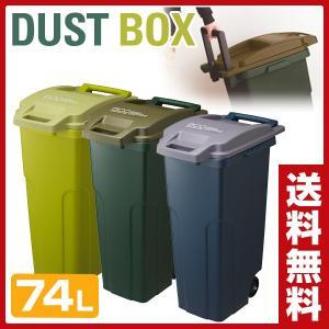 ecoコンテナスタイルII (74L) ふた付き ゴミ箱連結機能 ハンドル キャスター 排水栓 簡易ロック機能付き CS2-70C2 コンテナボックス ごみ箱 ゴミ箱|e-kurashi