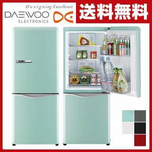 クラシックスタイル 2ドア 冷凍 冷蔵庫 150L (冷蔵室98L/冷凍室52L) DR-C15右開き ノンフロン冷蔵庫 THE CLASSIC おしゃれ レトロ シンプル 大宇 e-kurashi