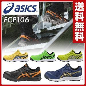 安全靴 スニーカー ウィンジョブ JSAA規格A種認定品 FCP106 紐靴タイプ ローカット 作業靴 ワーキングシューズ 安全シューズ セーフティシューズ【あすつく】|e-kurashi