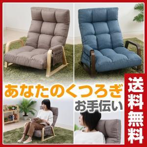 【送料無料】 山善(YAMAZEN)  くつろぎ リクライニング 座椅子 リクライニングチェア ロー...