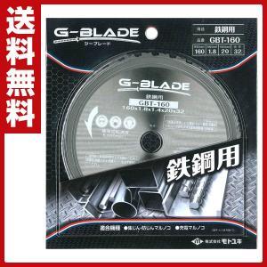 鉄鋼用 G-BLADE Gブレイド GBT-160/GBT-180 鉄用 鉄鋼用 チップソー チップソー切断機 切断 刃【あすつく】|e-kurashi