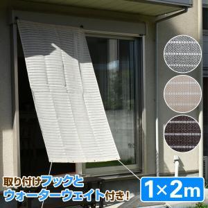 涼風シェード(1×2m) レギュラーフックセット/マグネットフックセット/ウォーターウェイトセット|e-kurashi