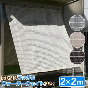 涼風シェード(2×2m) レギュラーフックセット/マグネットフックセット/ウォーターウェイトセット|e-kurashi