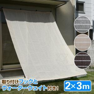 涼風シェード(2×3m) レギュラーフックセット/マグネットフックセット/ウォーターウェイトセット|e-kurashi