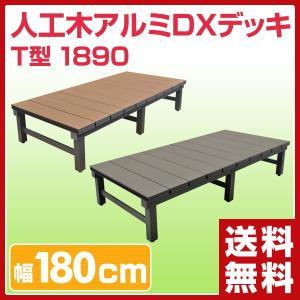 人工木アルミDXデッキT型 1890 aks-25739/aks-25791 ブラウン/アッシュブラウン デッキ 人工木 樹脂 縁台 ガーデニング エクステリア 縁台|e-kurashi