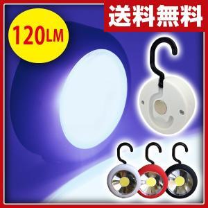 マグネット&フック付き LEDライト (120lm) YL-129 LEDライト 磁石 マグネット ハンドライト 懐中電灯 作業灯 アウトドア ポケットライト e-kurashi