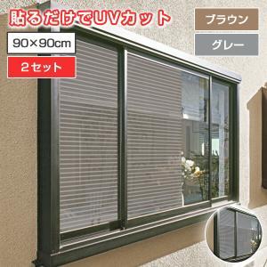 目隠し日よけメッシュシート 2枚組×2セット MMS-9045*2 室内窓専用 日よけ 日除け 目隠し 目隠しシート シール フィルム 窓ガラス 遮光 遮熱|e-kurashi